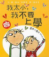 Wo tai xiao, wo bu yao shang xue