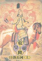 Qian Long Huang Di : Ri Luo Chang He (Shang)