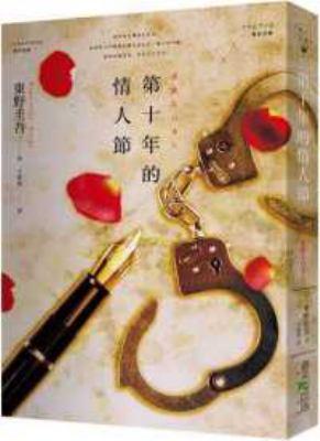 Cover image for Di shi nian de qing ren jie