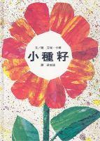 Xiao zhong zi