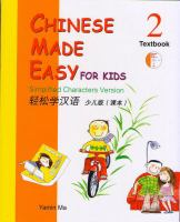 Qing Song Xue Han Yu  :  Shao Er Ban(Jian Ti Zi Ke Ben) 2 = Chinese made easy for kids :  simplified characters version 2