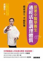 Gen zhe Zhong yi xue yang sheng