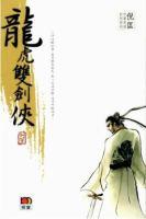 Long hu shuang jian xia