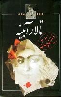 Talare ayieneh