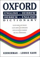 Oxford English-Hebrew, Hebrew-English