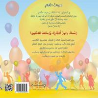 Jonathan in the kingdom of mood balloons = Nur fi mamlakat al'afkar albalwny(نور في مملكة الأفكار البالونيّة)