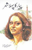 Piyar Ka Pahla Shahr