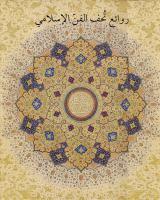 Rawā'iʻ tuḥaf al-Fann al-Islāmī
