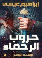 Ḥurūb al-ruḥamā'