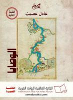 al-Waṣāyā