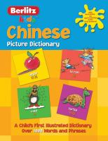 Image: Mandarin Chinese Picture Dictionary