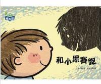 He Xiaohei sai pao
