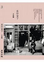 Qian sha chuang xia