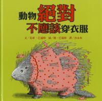 Dong wu jue dui bu ying gai chuan yi fu