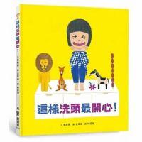 Zhe yang xi tou zui kai xin!