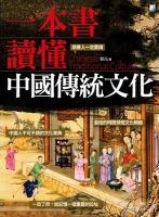 Yi ben shu du dong Zhongguo chuan tong wen hua