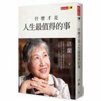 Shen me cai shi ren sheng zui zhi de de shi?