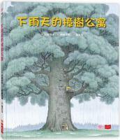 Xia yu tian de zhang shu gong yu
