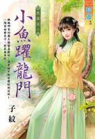 Xiao yu yue long men