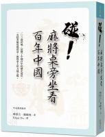 Mahjong dreams from Nanjing to Taipei