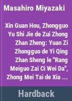 Xin guan hou, Zhongguo yu shi jie de zui zhong zhan zheng