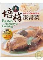 培梅家常菜 = Pei Mei's homestyle cooking - Peimei jia chang cai