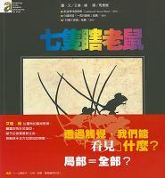 Qi zhi xia lao shu
