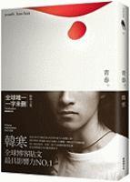 Qing chun