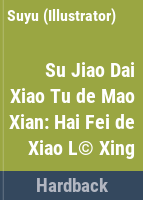 Su jiao dai xiao tu de mao xian