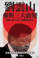 Liu Yunshan can yu san da zheng bian