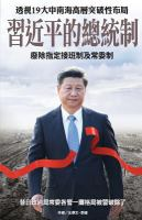 Xi Jinping de zong tong zhi