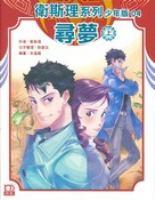 Wei Sili xi lie shao nian ban