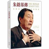 Zhu Rongji zhuan