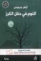 al-Nawm fī ḥaql al-karaz