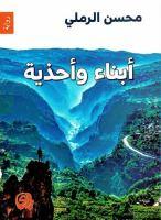 Abnā' wa-a%dhiyah