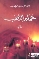 Ḥammām al-dhahab