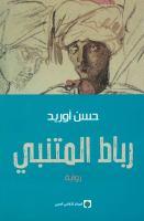 Ribat al-Mutanabbi