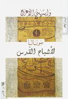 Sūnātā li-ashbāḥ al-Quds