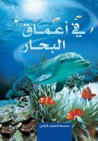 Fī aʻmāq al-biḥār