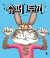 Syup'ŏ t'okki [Korean]