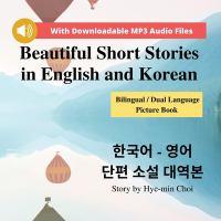 Beautiful Short Stories in English and Korean Bilingual