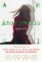 Ingmyŏngŭi sonyŏ =An anonymous girl