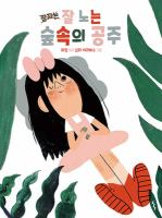 Chal nonŭn supsok ŭi kongju [Korean]