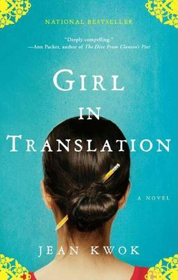 cover of Girl in Translation by Jean Kwok