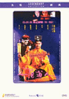 Cover image for Vampire vs vampire = Yi mei dao ren