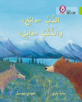 Cover image for Dizzy the Bear and Wilt the Wolf