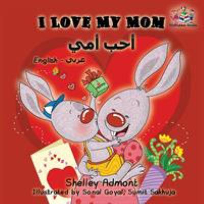 Cover image for Uḥibbu ummī = I love my mom