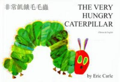 Cover image for Fei chang ji e di mao mao chong = The very hungry caterpillar