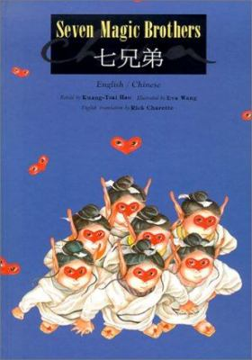 Cover image for Seven magic brothers = [Qi xiong di]