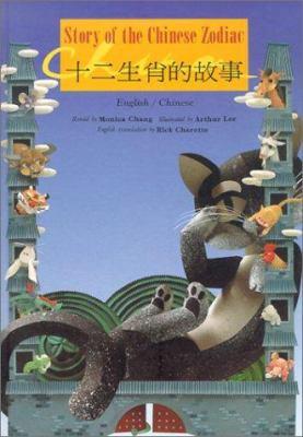 Cover image for Story of the Chinese zodiac = [Shi er sheng xiao di gu shi]